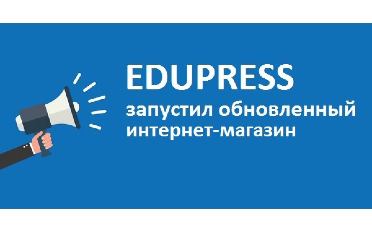 Обновленный букинистический магазин Edupress теперь и в интернете!