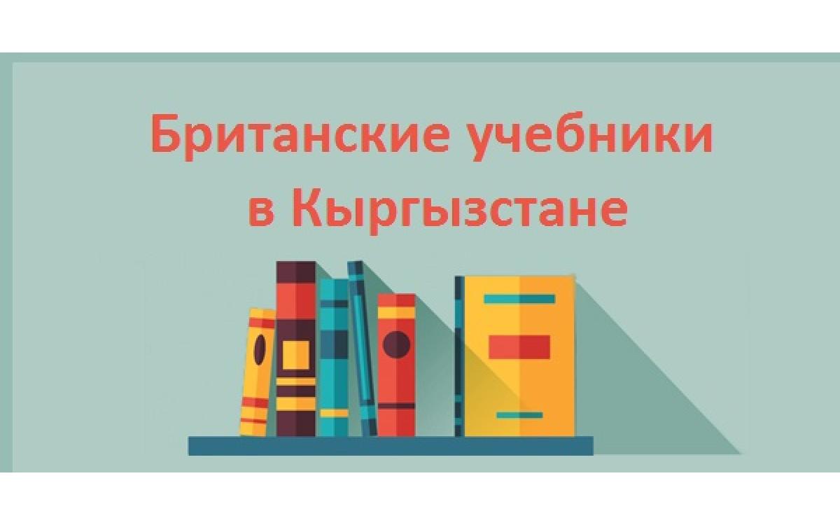 Оригинальные британские учебники для изучения английского в Кыргызстане